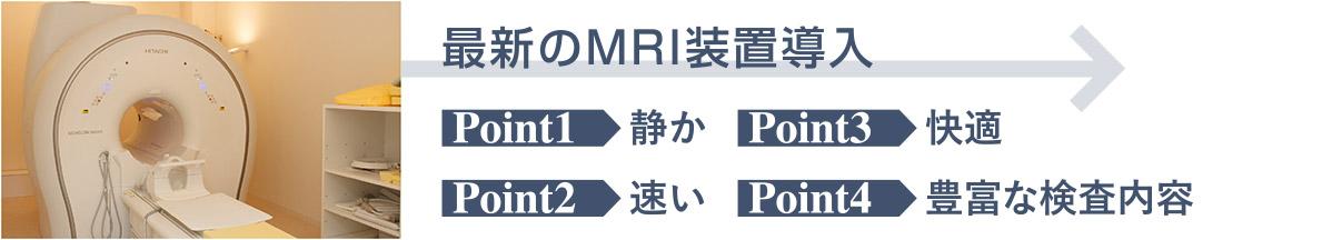 最新のMRI装置導入